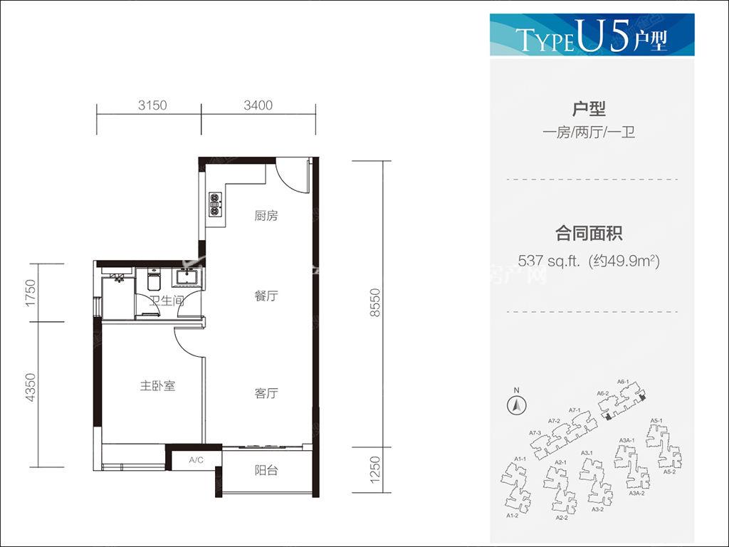 富力公主湾U5户型1室2厅1卫1厨49.9㎡.jpg