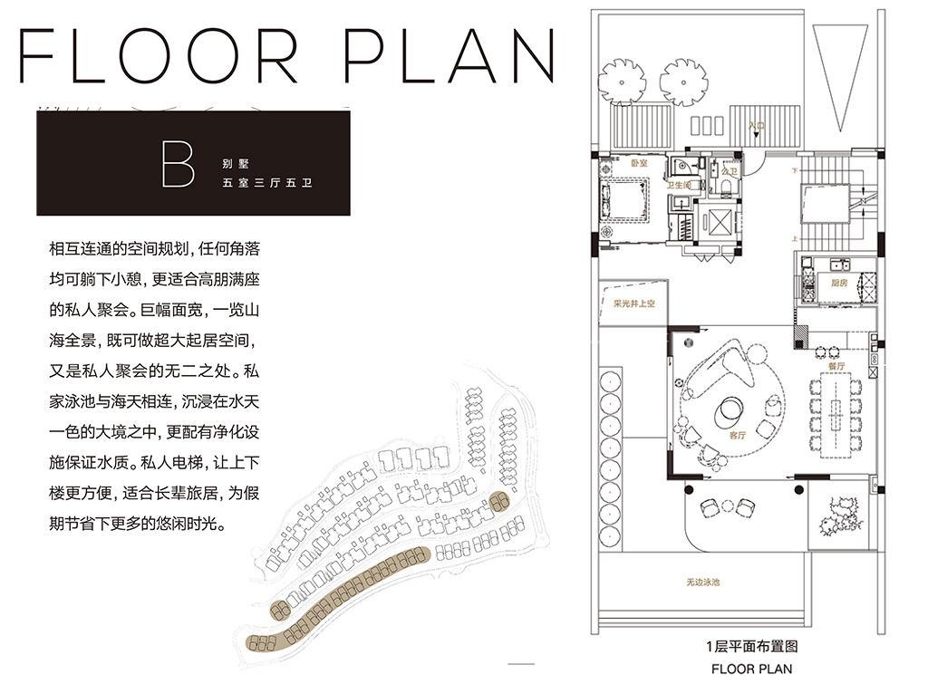 融创钻石海岸别墅B户型1层5室3厅5卫.jpg
