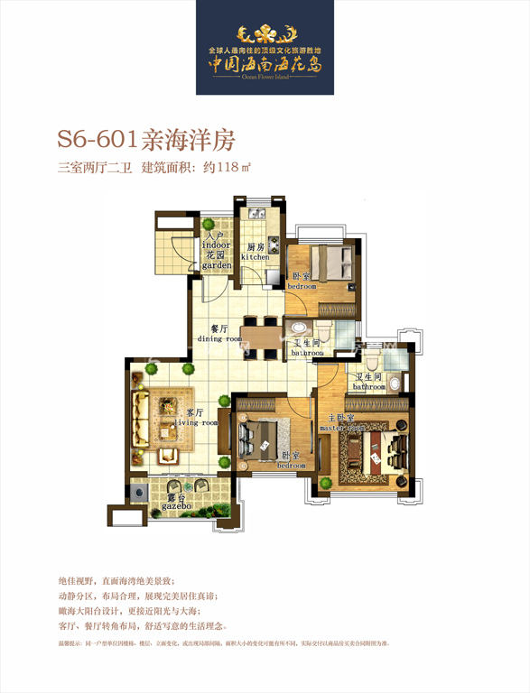 恒大海花岛S6-601.jpg