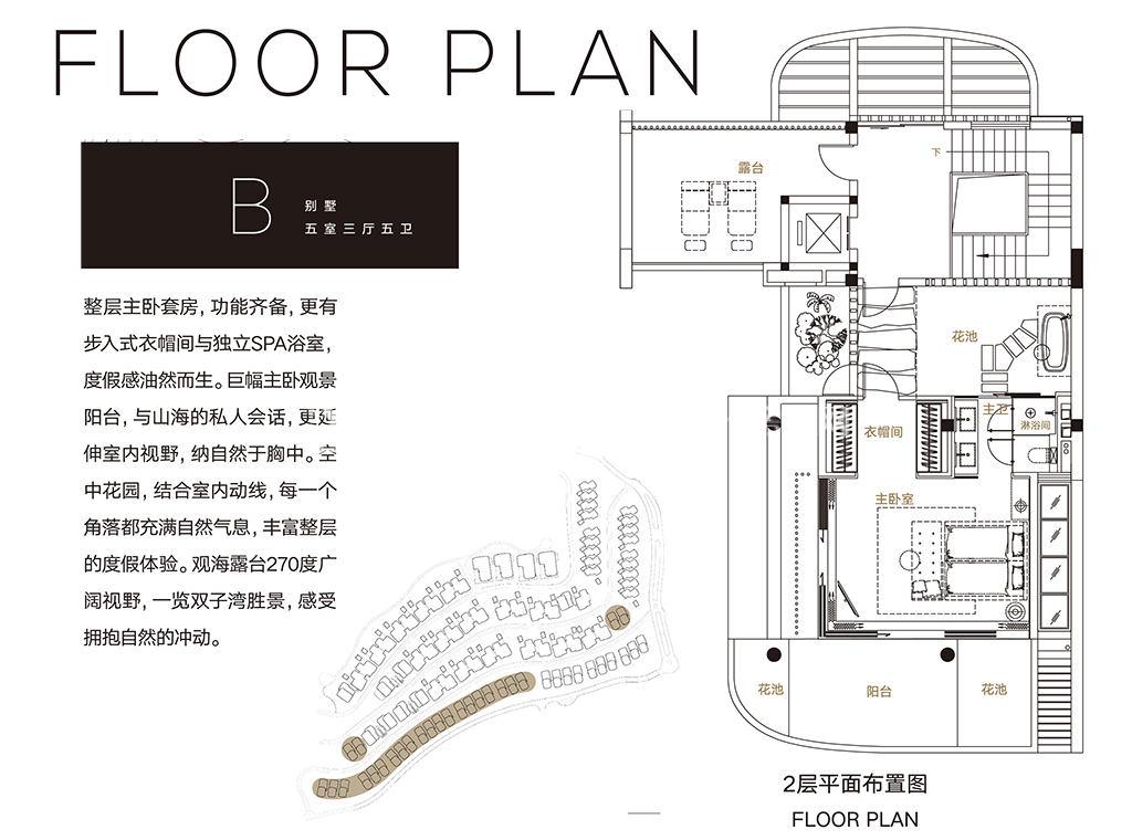 融创钻石海岸别墅B户型2层平面5室3厅5卫.jpg