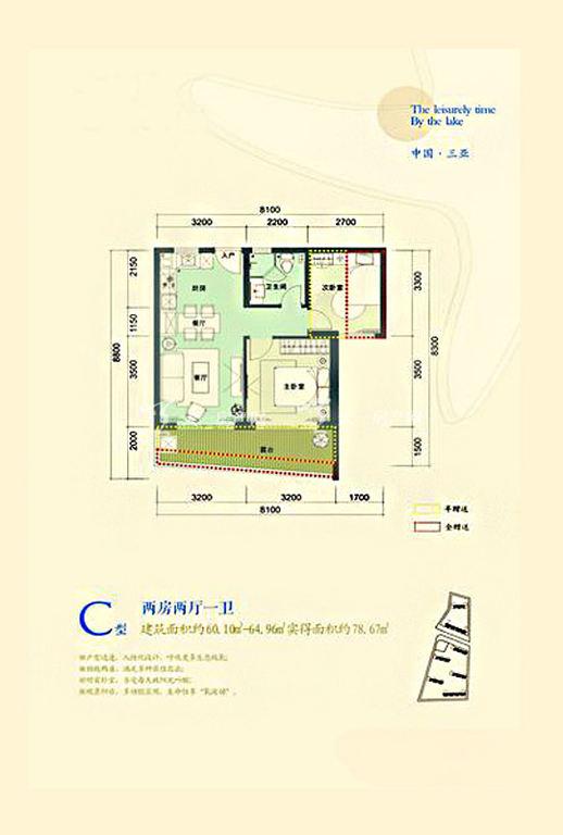 中铁城悠岚湖两房两厅60.jpg