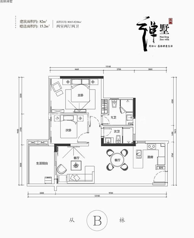 南枫禅墅南枫禅墅公寓A户型2室2厅2卫1厨82㎡.JPG