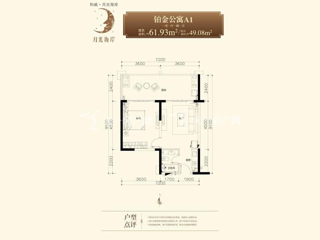 和威月光海岸和威·月光海岸铂金公寓A2户型图1室1厅1卫1厨建筑面积61.93㎡.jpg
