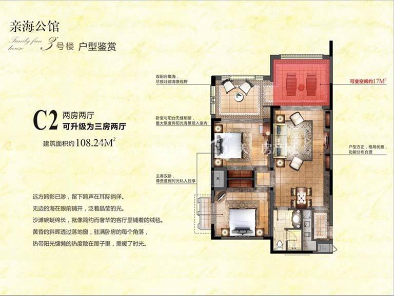 东和福湾C2户型3房2厅建筑面积108㎡.jpg