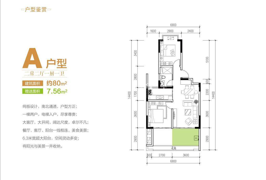 爱克养生谷2室2厅80平米.jpg
