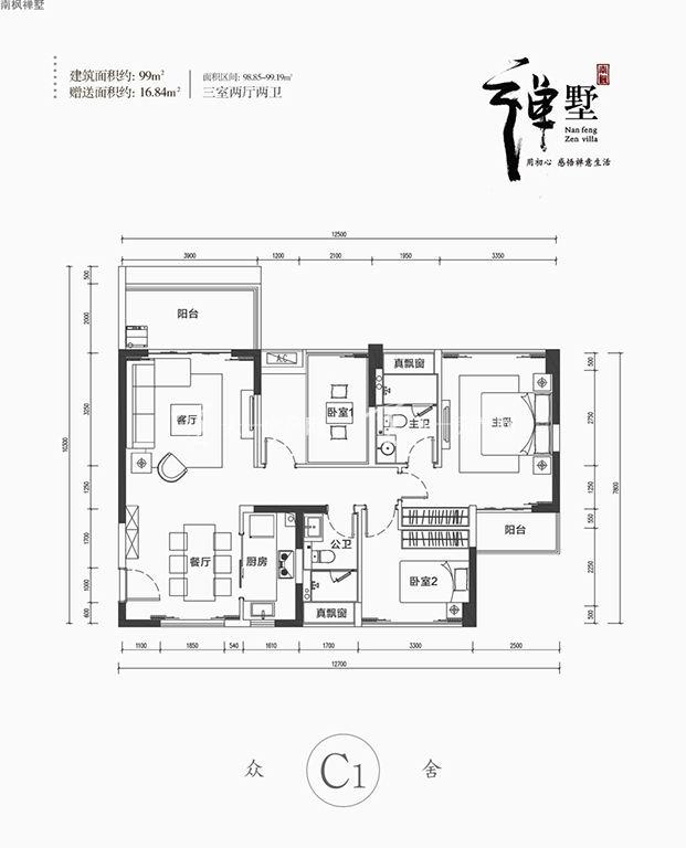 南枫禅墅南枫禅墅公寓C1户型3室2厅2卫1厨99㎡.JPG