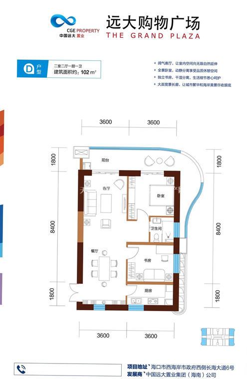 远大购物广场远大购物广场D户型图-2室2厅1卫1厨102㎡.jpg