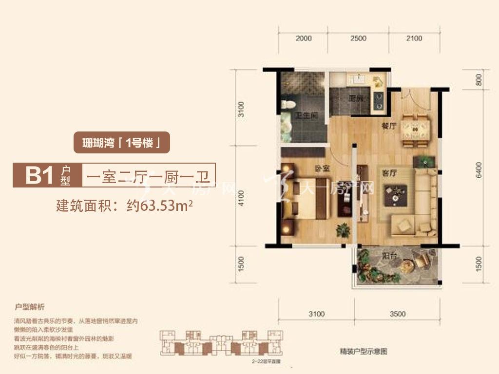珊瑚湾B1户型1室2厅1卫1厨63.53㎡.jpg