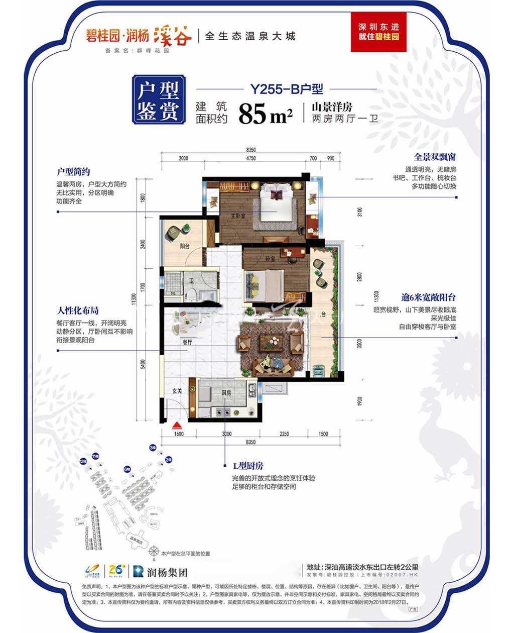 碧桂园润杨溪谷山景洋房B户型-二房建筑面积85㎡.jpg