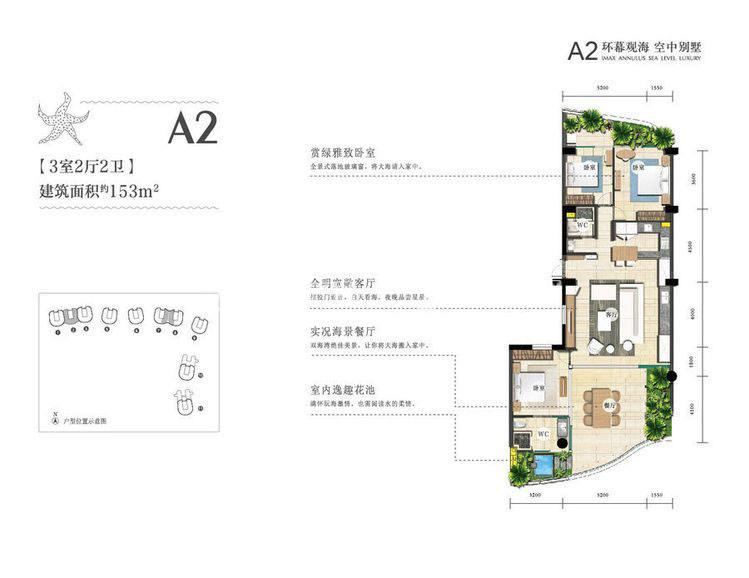 融创钻石海岸3室2厅0厨2卫建筑面积153㎡.jpg