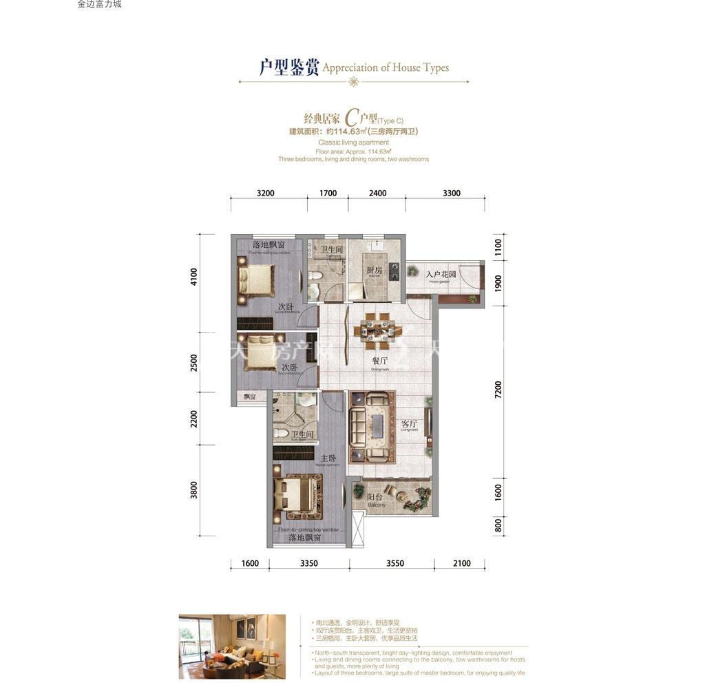 金边富力城C户型3室2厅2卫1厨建筑面积114.63㎡.jpg
