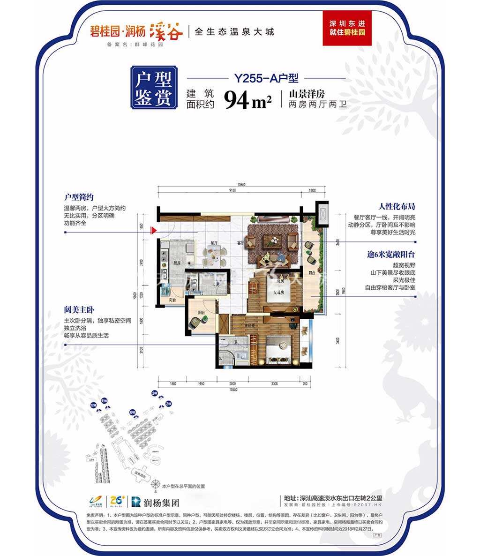 碧桂园润杨溪谷山景洋房A户型-二房建筑面积94㎡.jpg