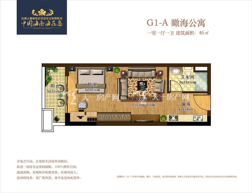 恒大海花岛G1-A.jpg