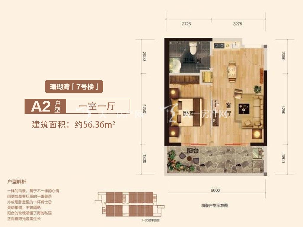 珊瑚湾A2户型1室1厅1卫1厨56.36㎡.jpg