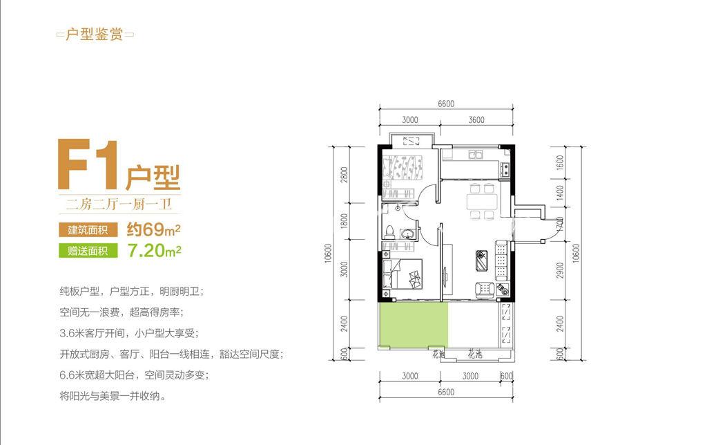爱克养生谷2室2厅69平米.jpg