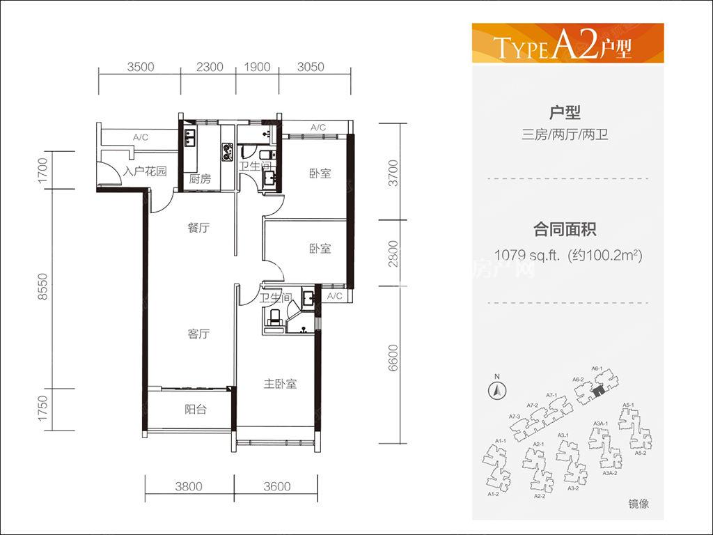 富力公主湾A2户型3房2厅2卫100.2㎡.jpg