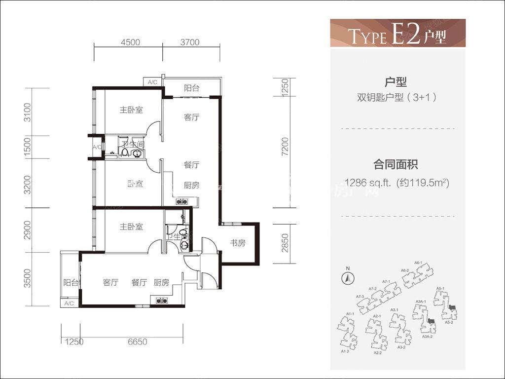 富力公主湾E2户型双钥匙户型(3+1)119.5㎡.jpg