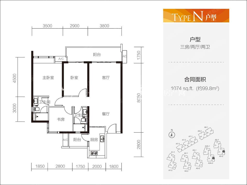 富力公主湾N户型3房2厅2卫99.8㎡.jpg