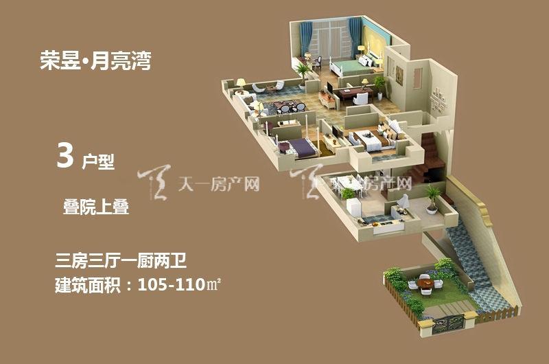 荣昱月亮湾叠院上叠3户型3房3厅1厨2卫105-110㎡(11).jpg