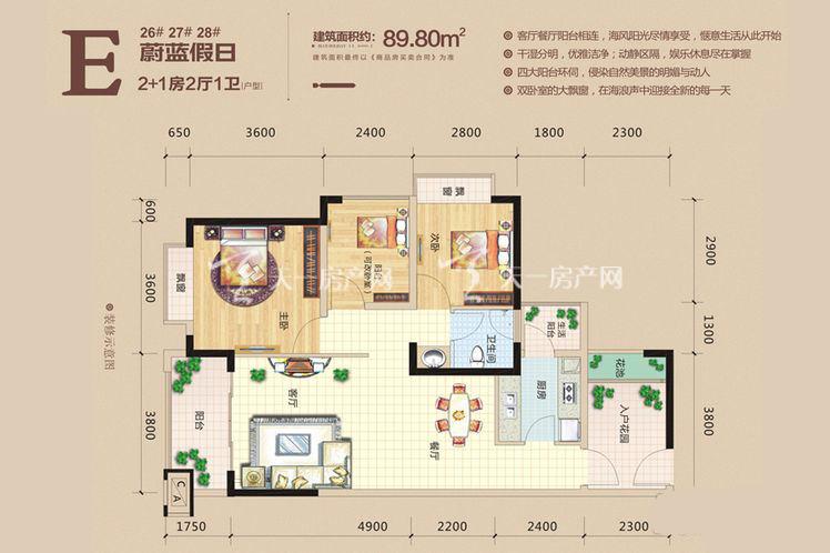 龙光阳光海岸26#27#28#户型3室2厅1卫1厨89.80㎡.jpg