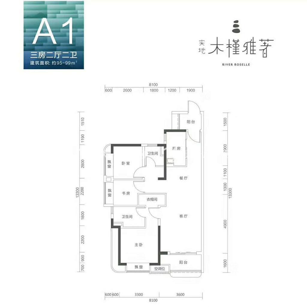 实地木槿雅著A1户型3室2厅2卫1厨建筑面积95㎡.jpg