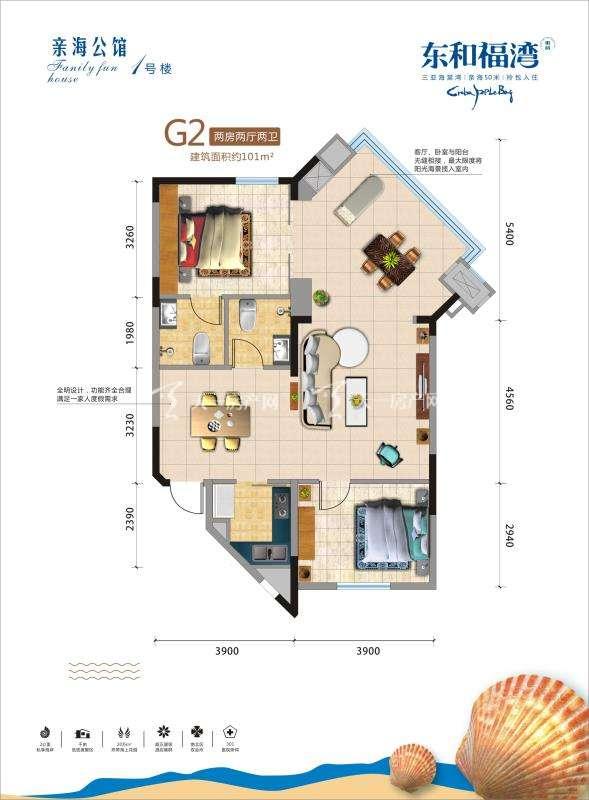 东和福湾G2户型两房两厅两卫建筑面积101平米.jpg