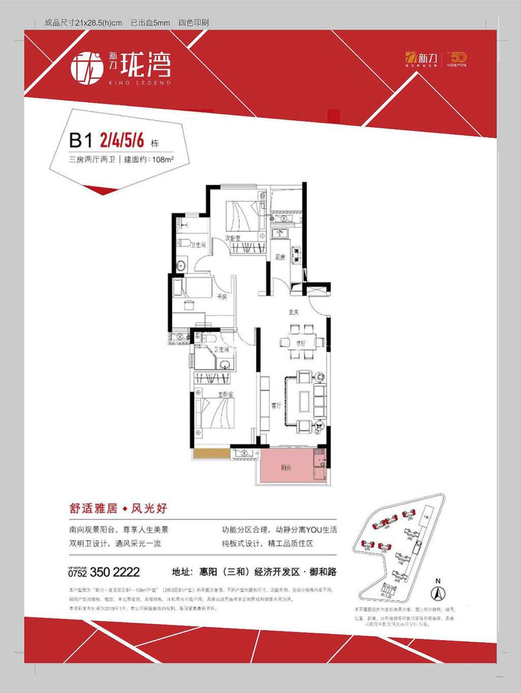 新力珑湾B1户型3室2厅2卫1厨建筑面积108㎡.jpg