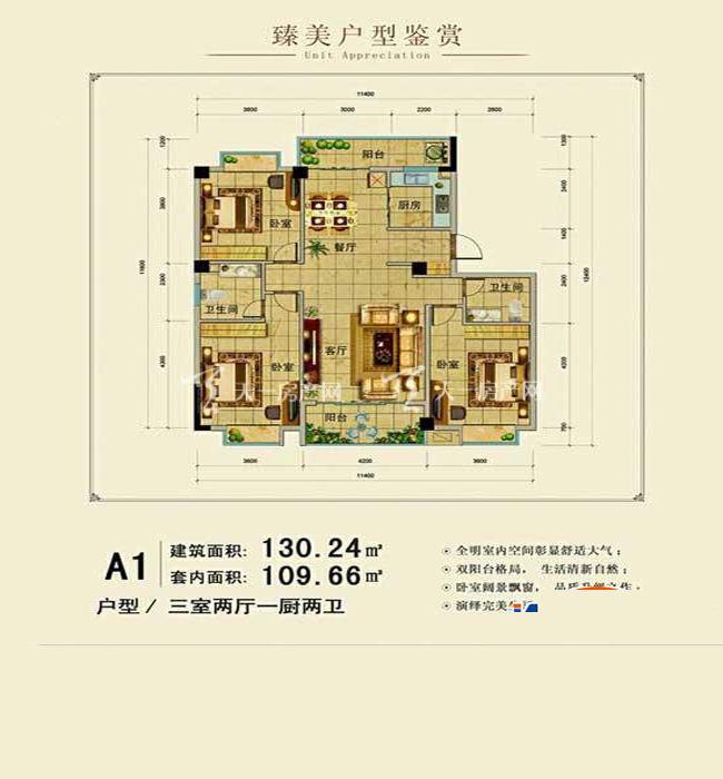 海桂坊海桂坊户型图三室两厅一厨两卫建筑面积:109.66㎡.jpg