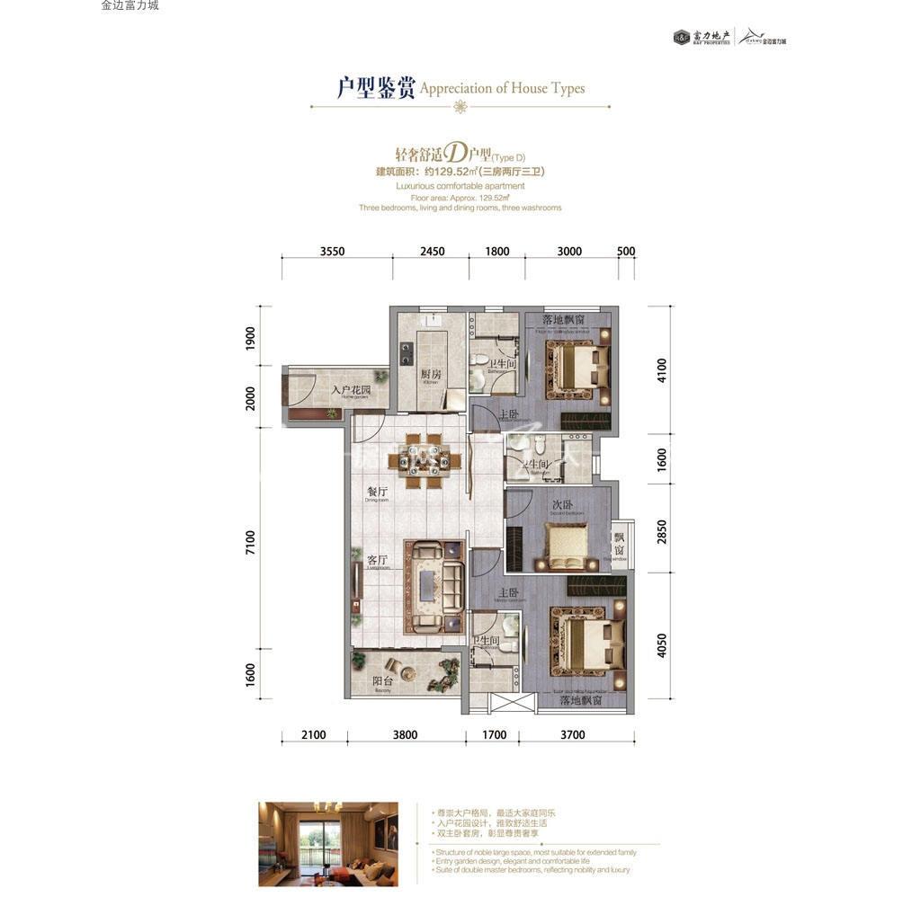 金边富力城D户型3室2厅3卫1厨建筑面积129.52㎡.jpg