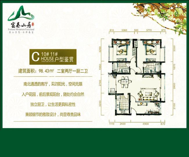 富春山居10、11号楼C户型2房2厅1厨2卫98.43㎡.jpg