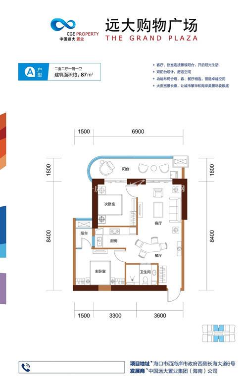 远大购物广场远大购物广场A户型图-2室2厅1卫1厨87㎡.jpg