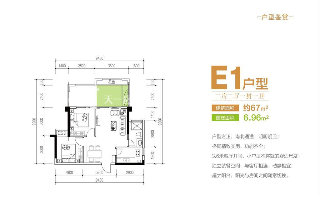 爱克养生谷2室2厅67平米.jpg