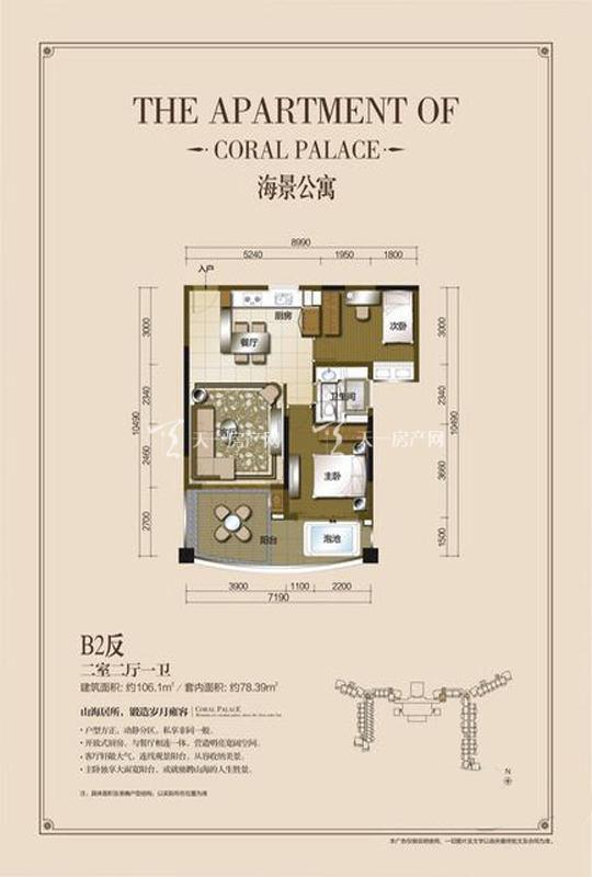 碧桂园珊瑚宫殿海景公寓B2-2房2厅0厨1卫-106.10㎡.jpg