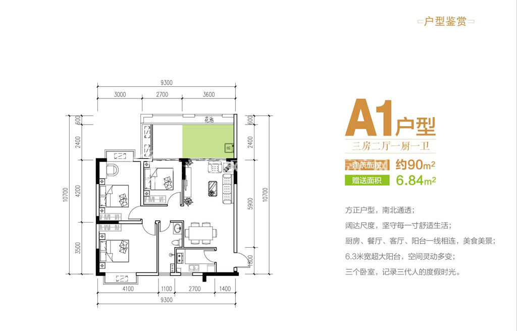 爱克养生谷3室2厅90平米.jpg