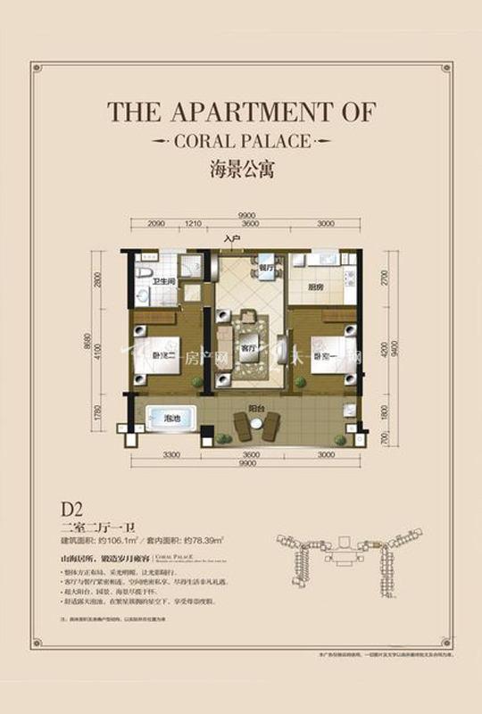 碧桂园珊瑚宫殿海景公寓D2-2房2厅0厨1卫-106.10㎡.jpg