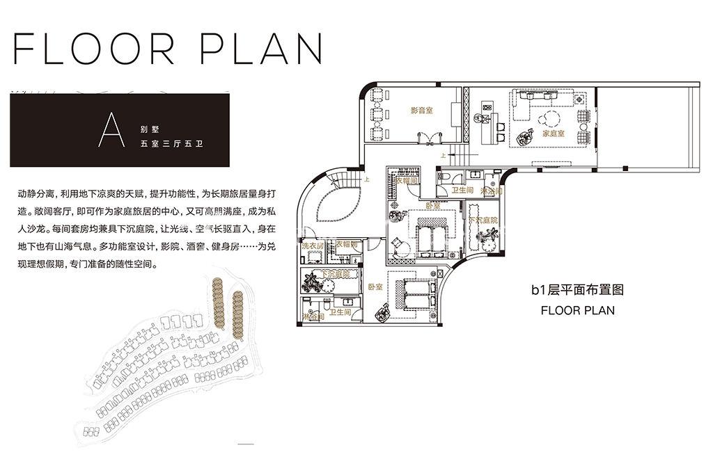 融创钻石海岸别墅A户型b1平面层5室3厅5卫.jpg