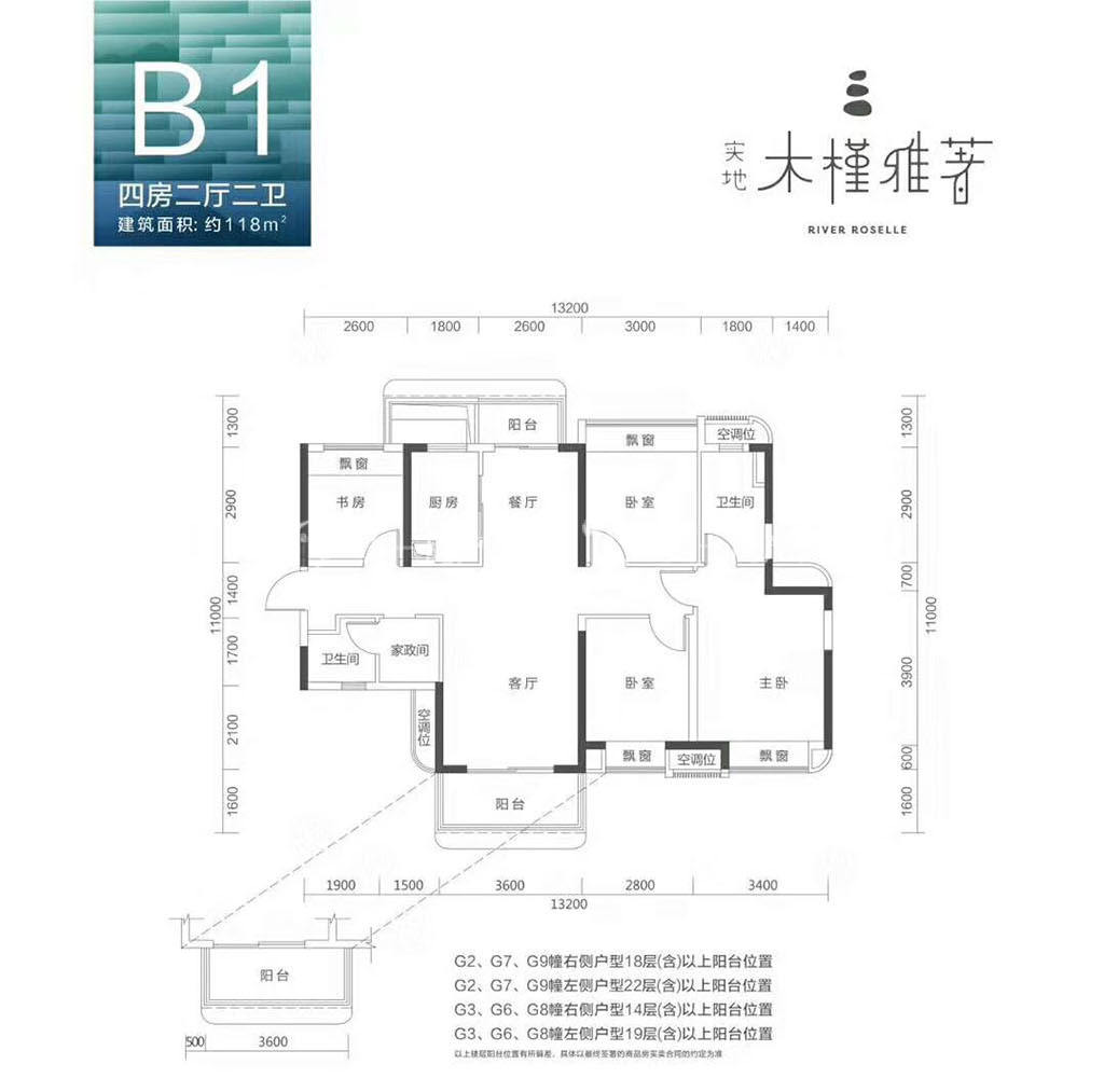 实地木槿雅著B1户型4室2厅2卫1厨建筑面积118㎡.jpg