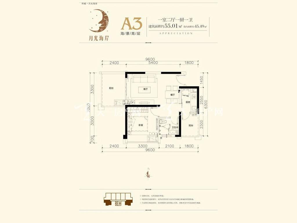 和威月光海岸和威·月光海岸A3户型图1室2厅1卫1厨建筑面积55.01㎡.jpg