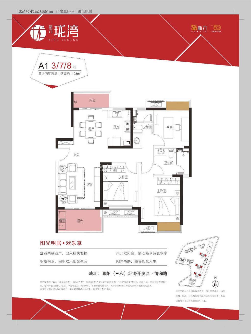 新力珑湾A1户型3室2厅2卫1厨建筑面积108㎡.jpg