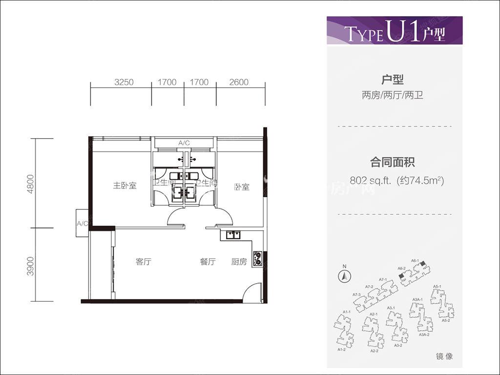 富力公主湾U1户型2房2厅2卫74.5㎡.jpg