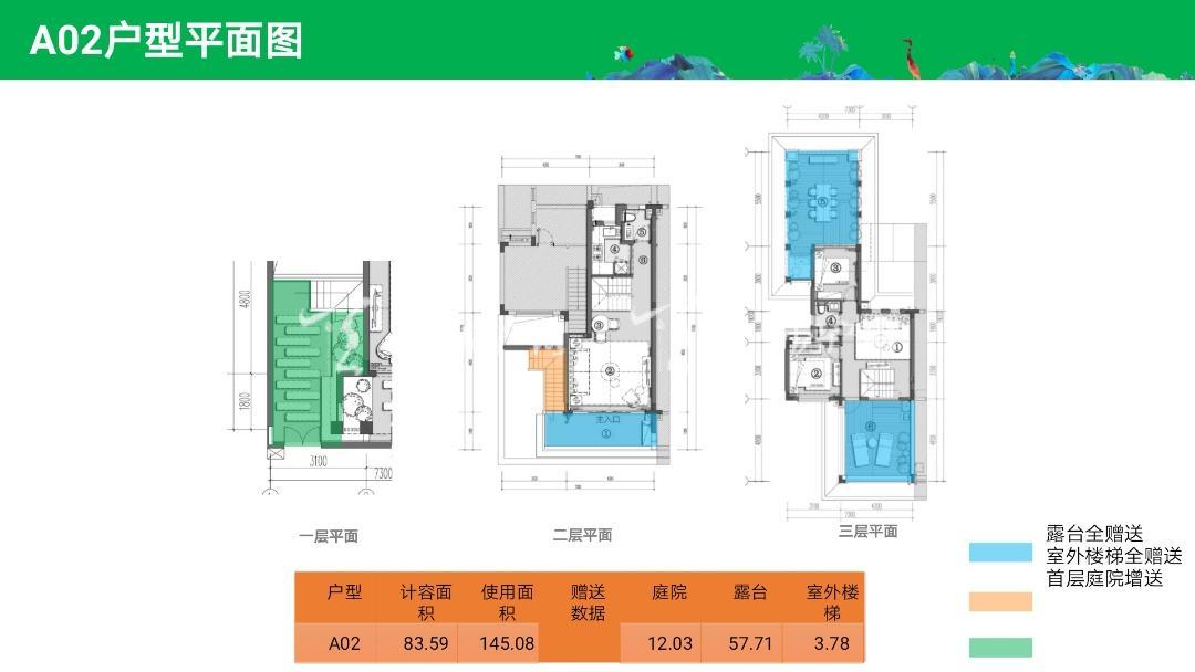 融创臻园两房两厅两卫建筑面积:83㎡.jpg