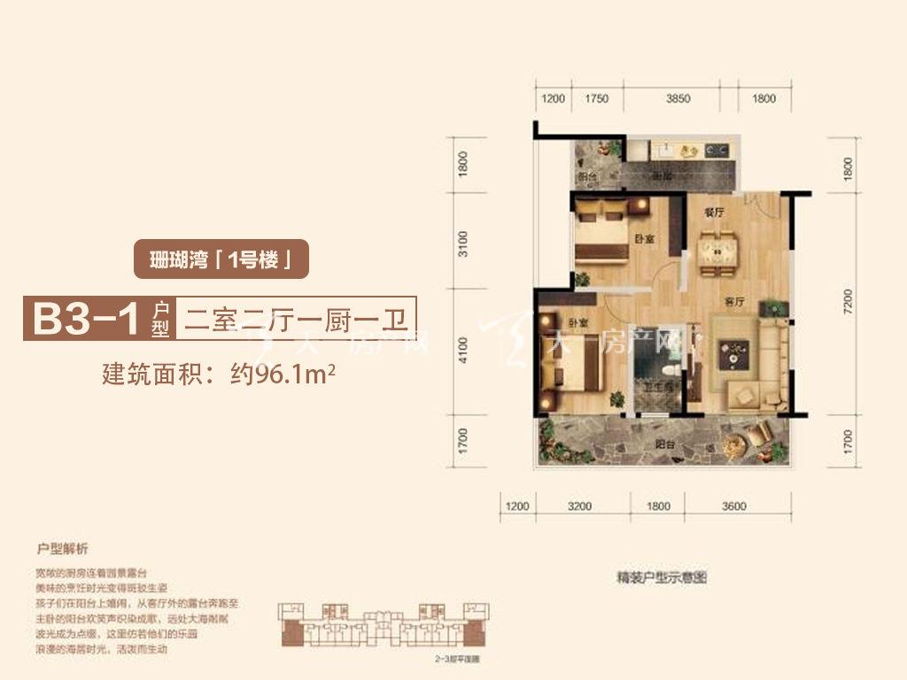珊瑚湾B3-1户型2室2厅1卫1厨96.1㎡.jpg