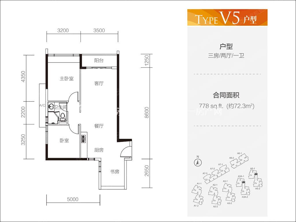 富力公主湾V5户型3房2厅2卫72.3㎡.jpg