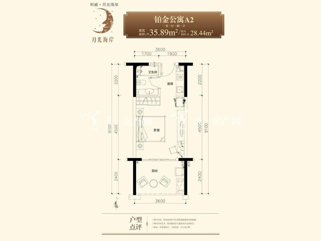 和威月光海岸和威·月光海岸铂金公寓A1户型图1室1厅1卫1厨建筑面积35.89㎡.jpg
