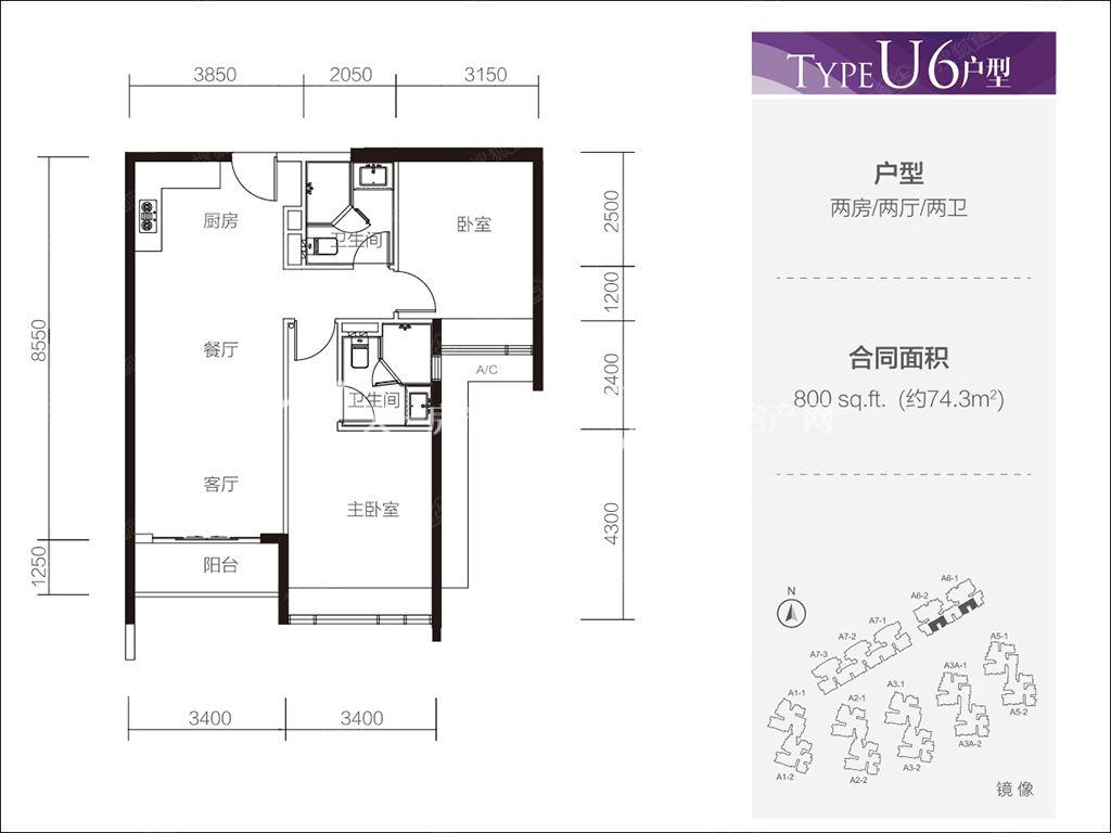 富力公主湾U6户型2房2厅2卫74.3㎡.jpg