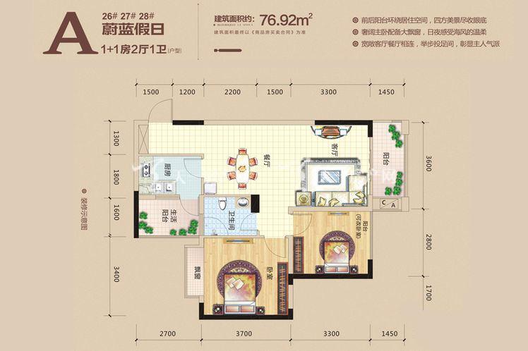龙光阳光海岸26#27#28#户型2室2厅1卫1厨76.92㎡.jpg