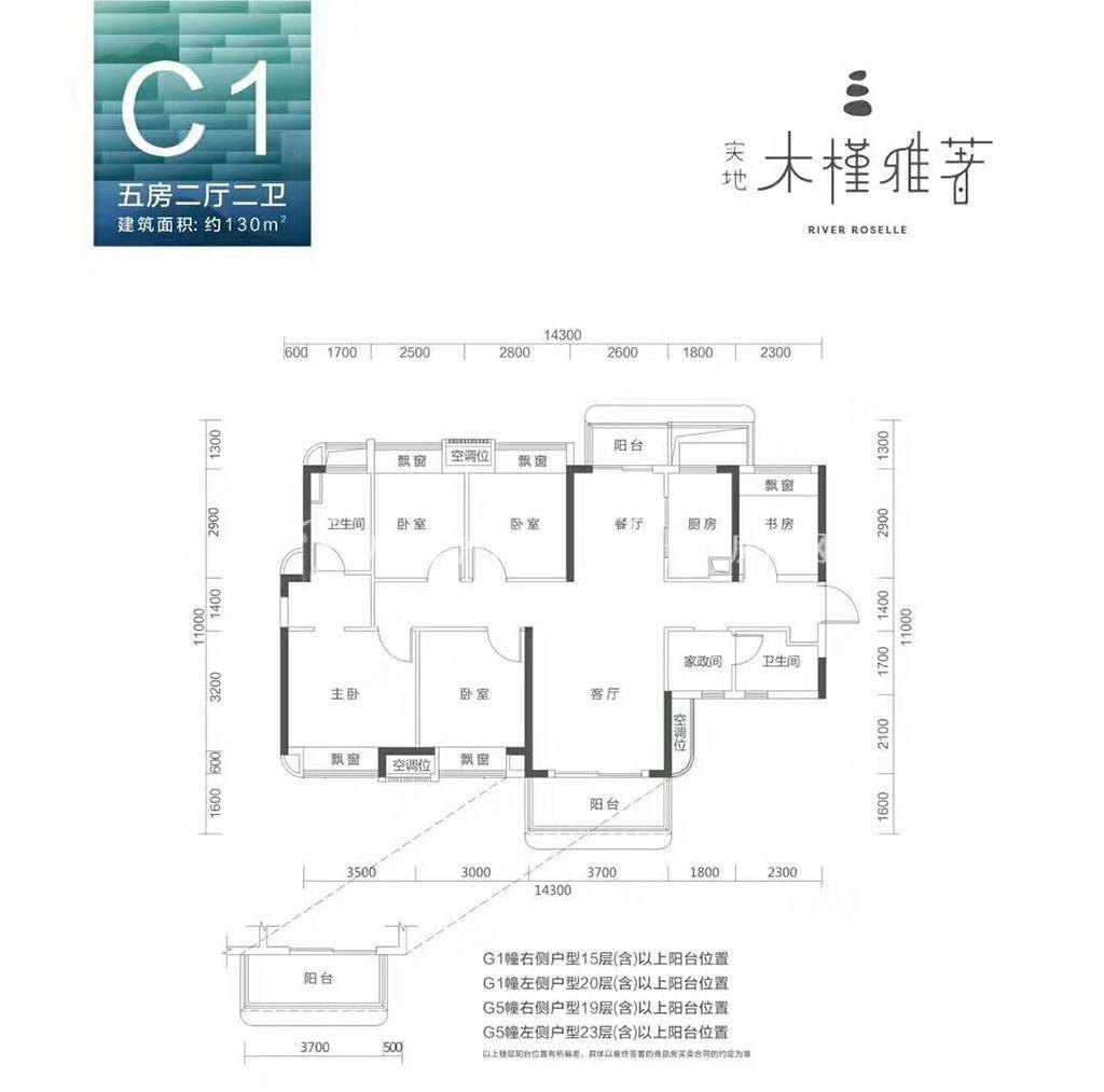 实地木槿雅著C1户型5室2厅2卫1厨建筑面积130㎡.jpg