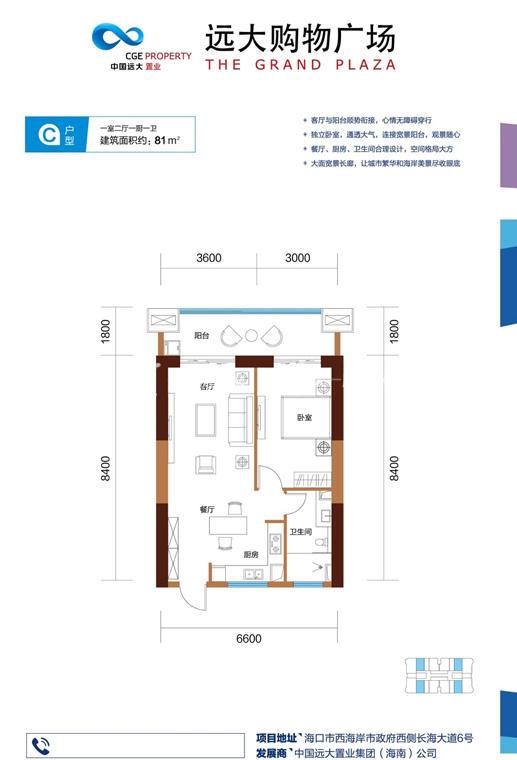 远大购物广场远大购物广场C户型图-1室2厅1卫1厨81㎡.jpg