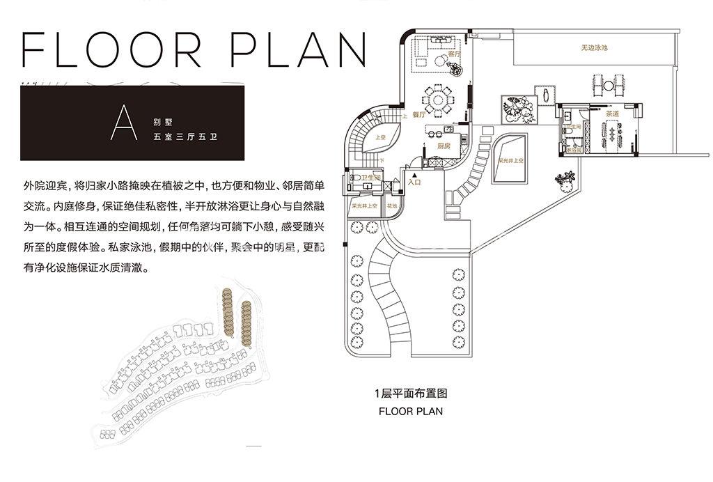 融创钻石海岸别墅A户型平面1层5室3厅5卫.jpg
