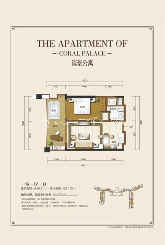 碧桂园珊瑚宫殿海景公寓E7-1房1厅0厨1卫-69.31㎡.jpg